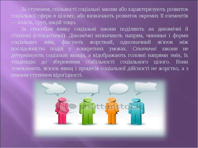 За ступенем, спільності соціальні закони або характеризують розвиток соціальн...