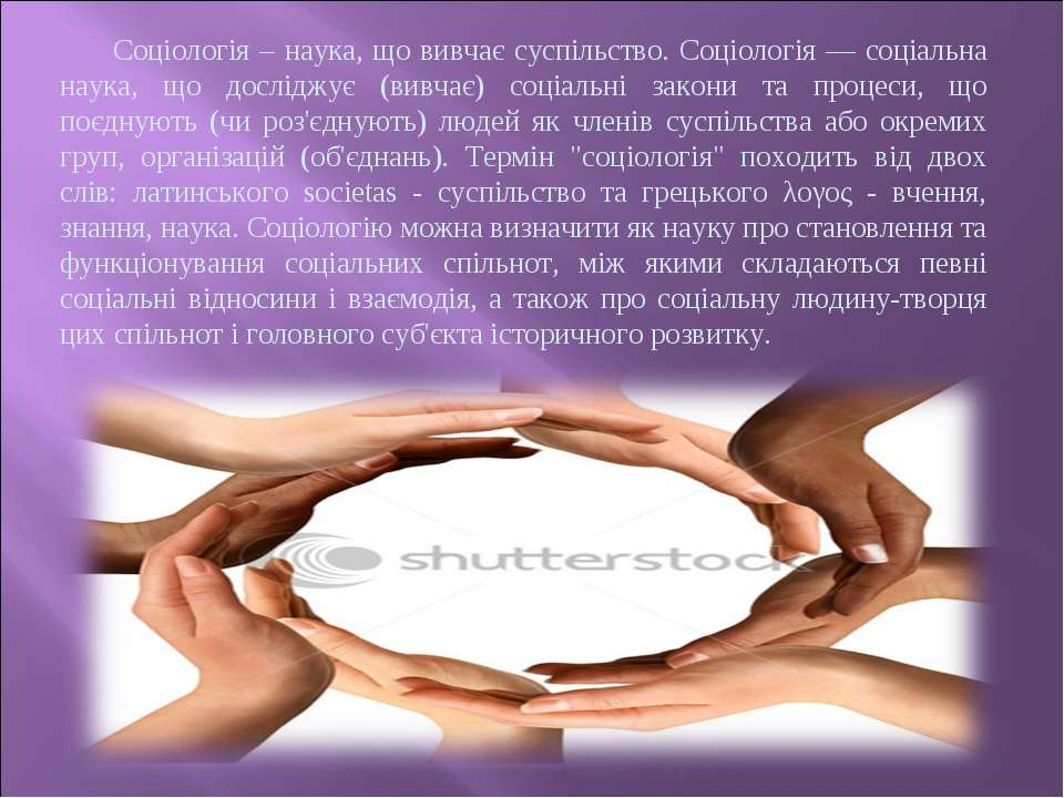 Соціологія – наука, що вивчає суспільство. Соціологія — соціальна наука, що д...