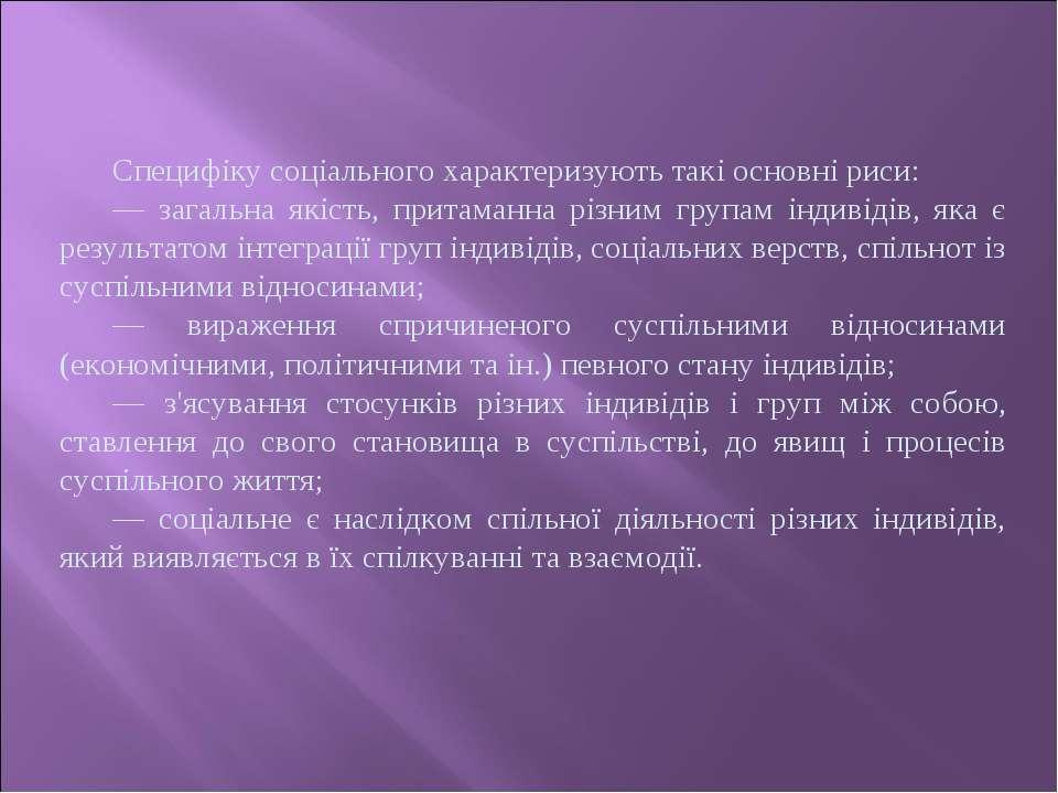 Специфіку соціального характеризують такі основні риси: — загальна якість, пр...