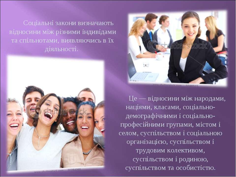 Соціальні закони визначають відносини між різними індивідами та спільнотами, ...