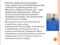 Науковці лабораторії перспективних енергетичних технологій при Національному ...