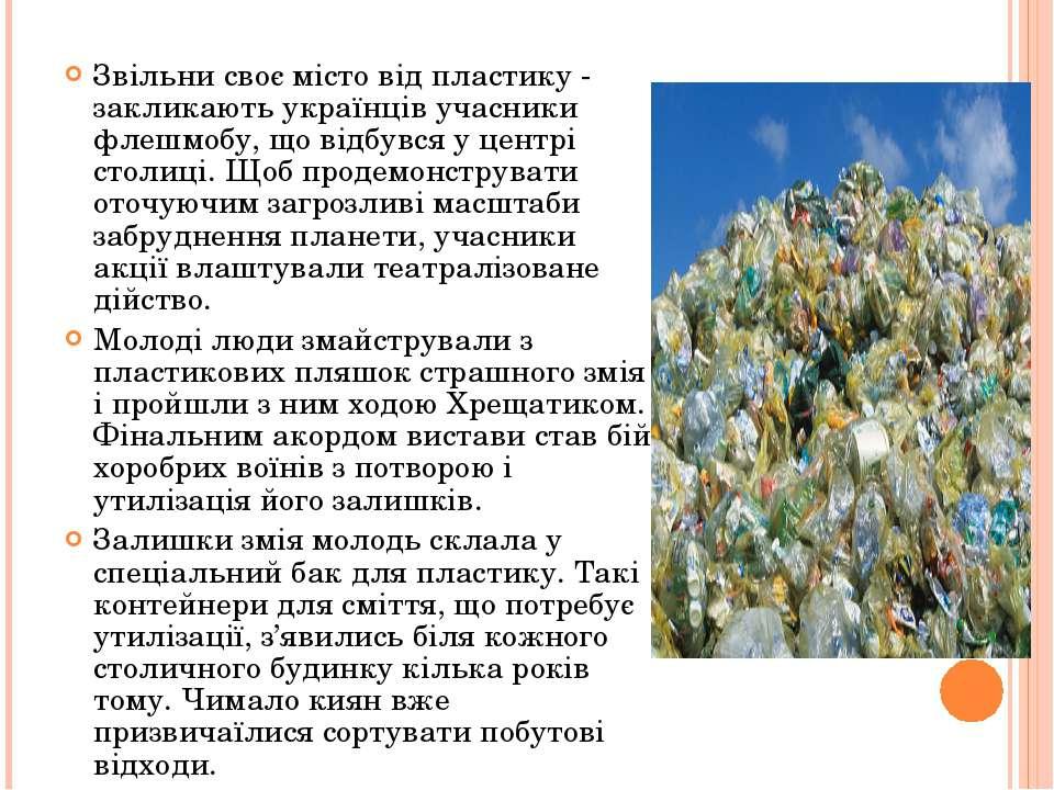 Звільни своє місто від пластику - закликають українців учасники флешмобу, що ...