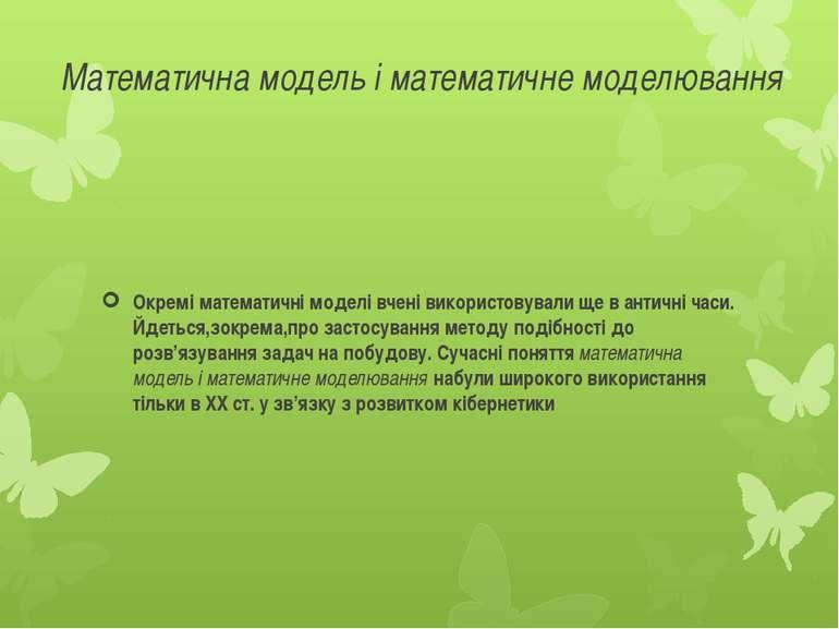Математична модель і математичне моделювання Окремі математичні моделі вчені ...