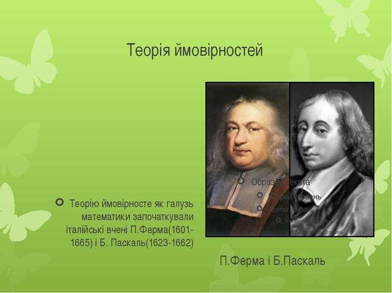 Теорія ймовірностей Теорію ймовірносте як галузь математики започаткували іта...