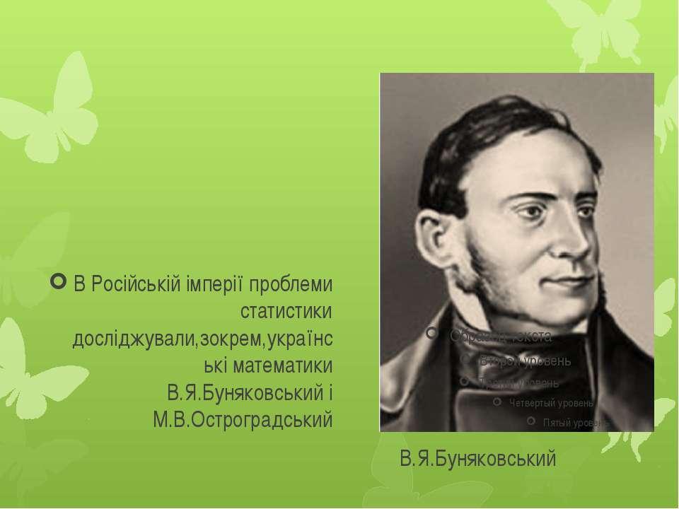 В Російській імперії проблеми статистики досліджували,зокрем,українські матем...
