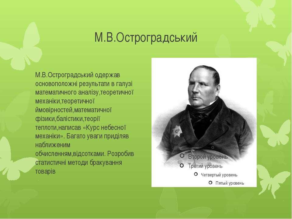 М.В.Остроградський М.В.Остроградський одержав основоположні результати в галу...