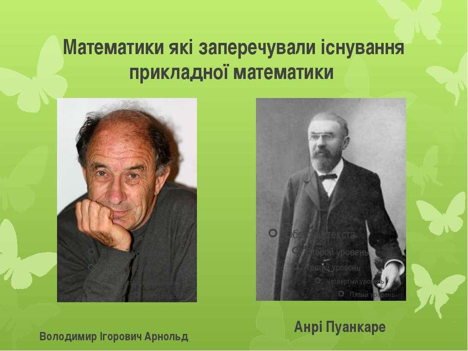 Математики які заперечували існування прикладної математики Володимир Ігорови...