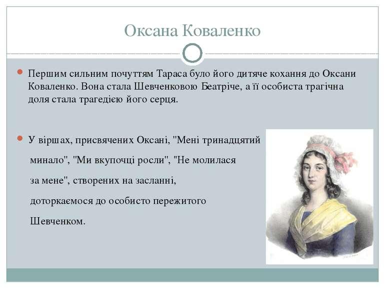 Оксана Коваленко Першим сильним почуттям Тараса було його дитяче кохання до О...