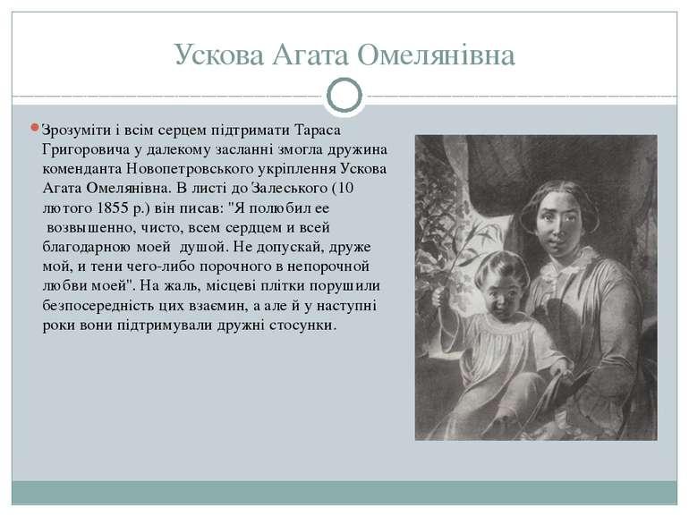 Ускова Агата Омелянівна Зрозуміти і всім серцем підтримати Тараса Григоровича...