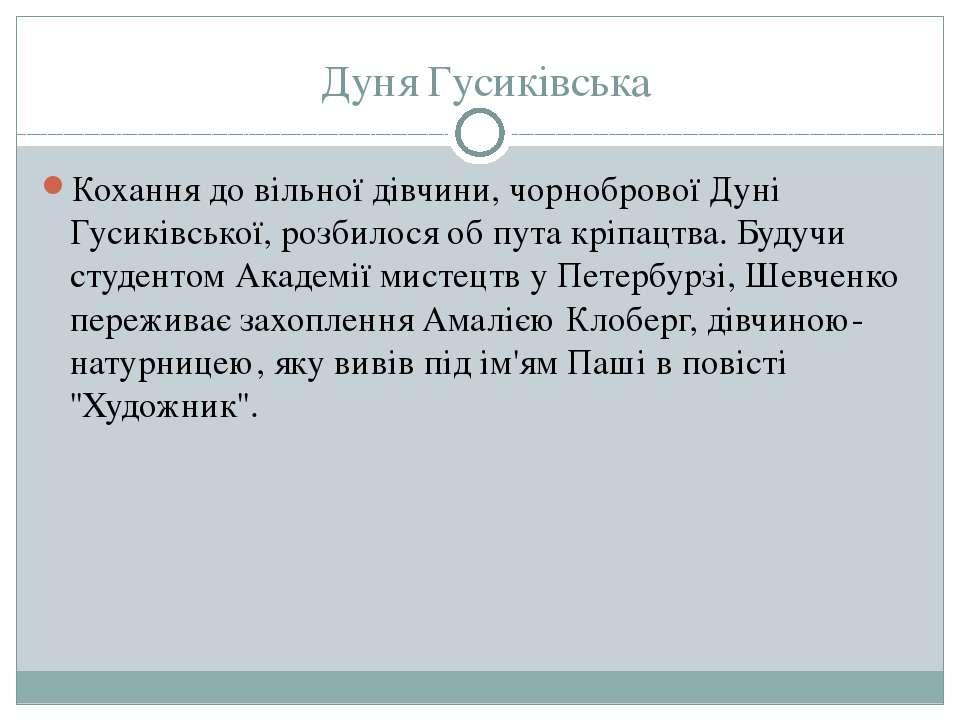 Дуня Гусиківська Кохання до вільної дівчини, чорнобрової Дуні Гусиківської, р...
