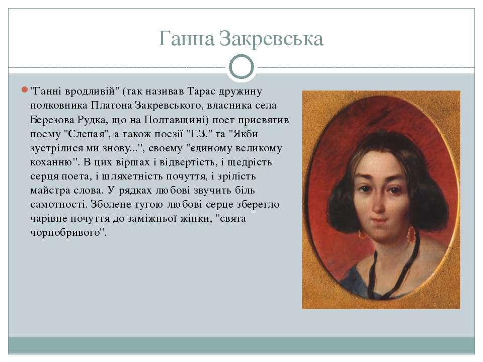 Ганна Закревська ''Ганні вродливій'' (так називав Тарас дружину полковника Пл...