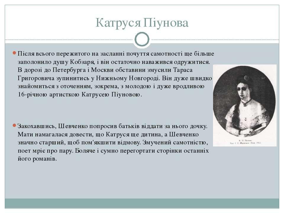Катруся Піунова Після всього пережитого на засланні почуття самотності ще біл...