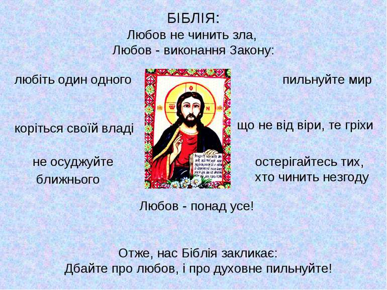 БІБЛІЯ: Любов не чинить зла, Любов - виконання Закону: Любов - понад усе! Отж...