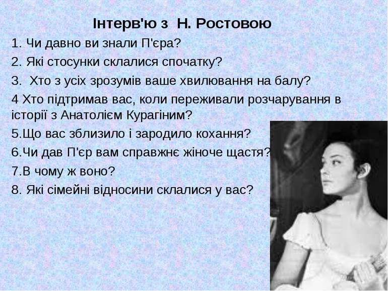 Інтерв'ю з Н. Ростовою 1. Чи давно ви знали П'єра? 2. Які стосунки склалися с...