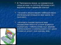 М. Павлюченкова вважає, що інформатизація сильно впливає і на політичну обста...
