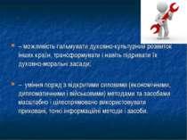 − можливість гальмувати духовно-культурний розвиток інших країн, трансформува...