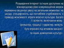Розширення Інтернет та інших доступних на міжнародному рівні комунікаційних м...
