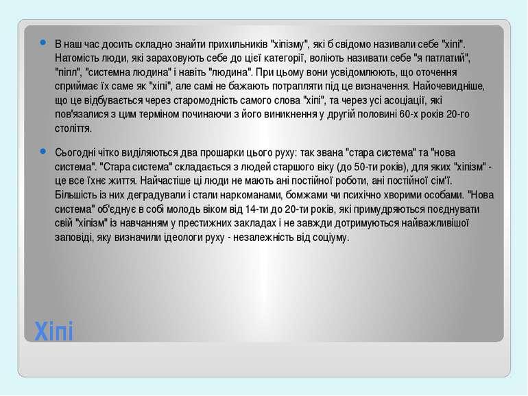 """Хіпі В наш час досить складно знайти прихильників """"хіпізму"""", які б свідомо на..."""