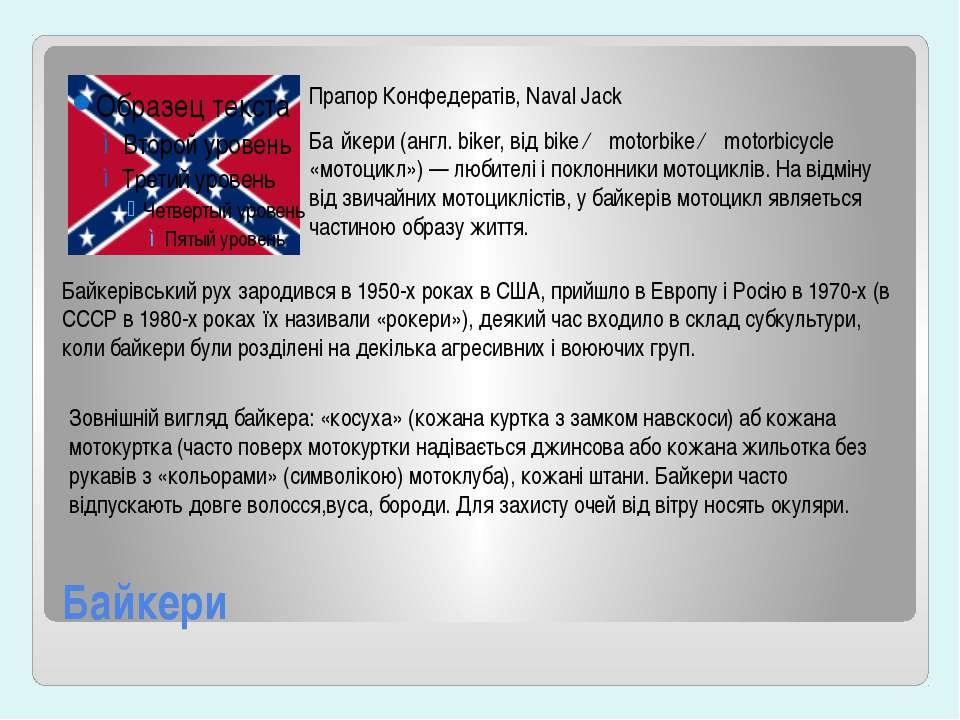 Байкери Прапор Конфедератів, Naval Jack Ба йкери (англ. biker, від bike ← mot...