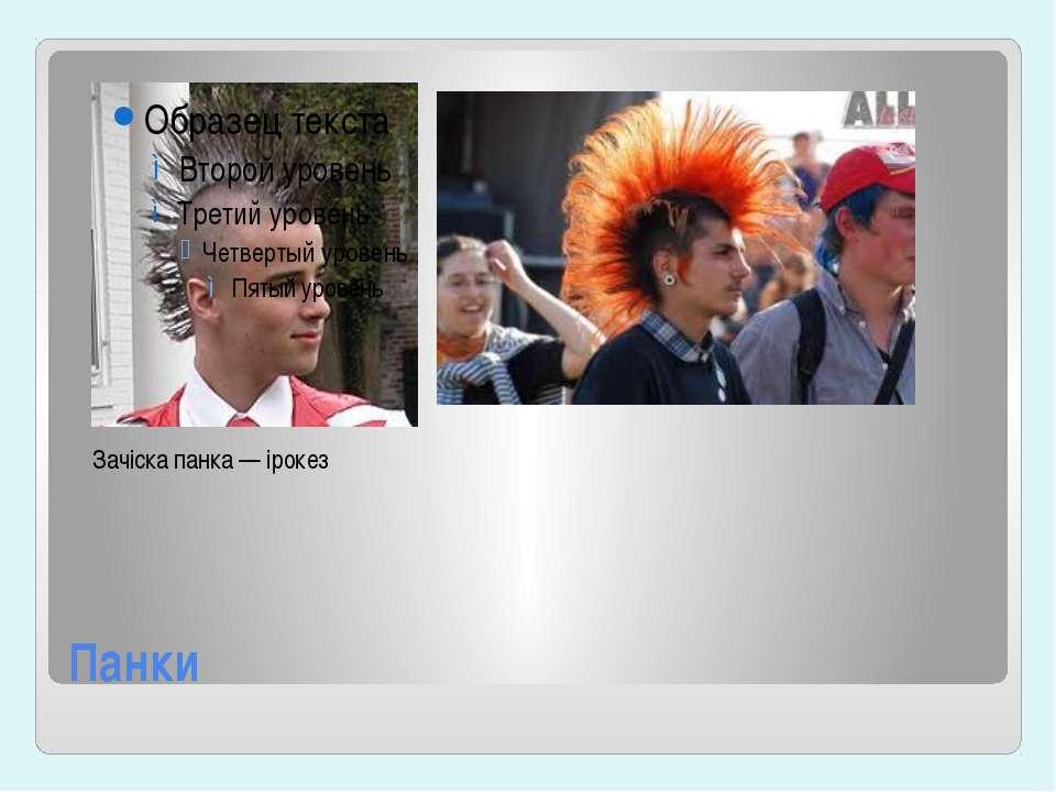 Панки Зачіска панка — ірокез