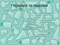 Переваги та недоліки Поширенню пластмас сприяють їх мала густина (0,85—1,8 г/...