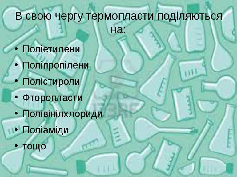 В свою чергу термопласти поділяються на: Поліетилени Поліпропілени Полістирол...