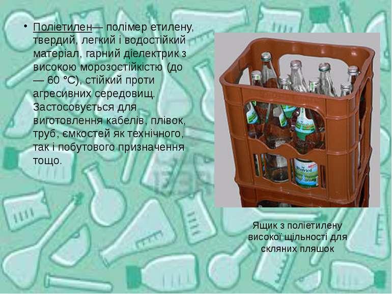 Ящик з поліетилену високої щільності для скляних пляшок Поліетилен— полімер е...