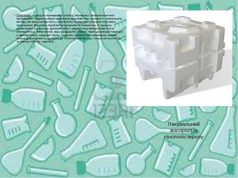 Пакувальний матеріал із пінополістиролу Полістирол — продукт полімеризації ст...