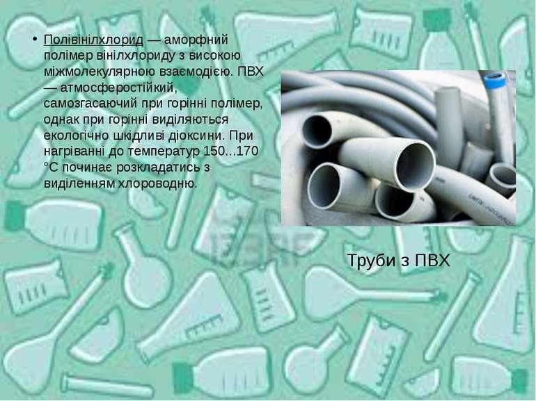 Труби з ПВХ Полівінілхлорид — аморфний полімер вінілхлориду з високою міжмоле...