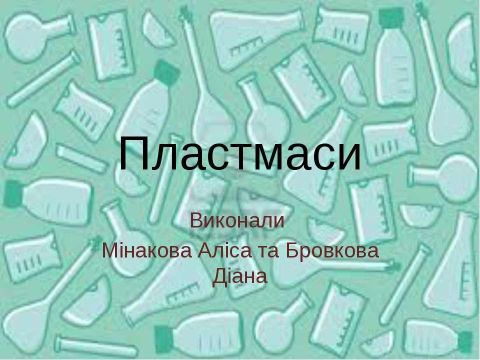 Пластмаси Виконали Мінакова Аліса та Бровкова Діана