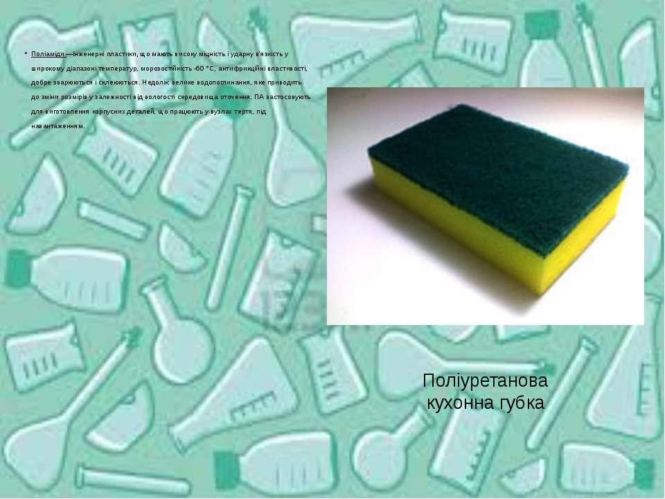 Поліуретанова кухонна губка Поліаміди —інженерні пластики, що мають високу мі...