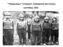 """""""Тимуровцы"""" позируют немецкому фотокору, сентябрь 1941"""