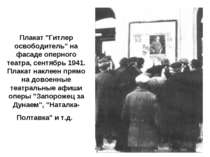 """Плакат """"Гитлер освободитель"""" на фасаде оперного театра, сентябрь 1941. Плакат..."""