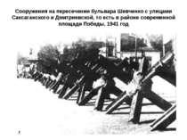 Сооружения на пересечении бульвара Шевченко с улицами Саксаганского и Дмитрие...