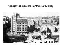 Крещатик, здание ЦУМа, 1942 год