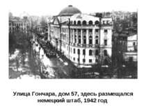 Улица Гончара, дом 57, здесь размещался немецкий штаб, 1942 год