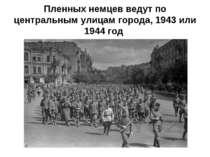 Пленных немцев ведут по центральным улицам города, 1943 или 1944 год