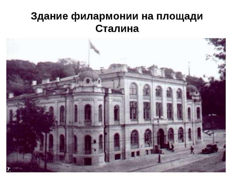 Здание филармонии на площади Сталина