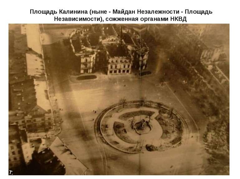 Площадь Калинина (ныне - Майдан Незалежности - Площадь Независимости), сожжен...