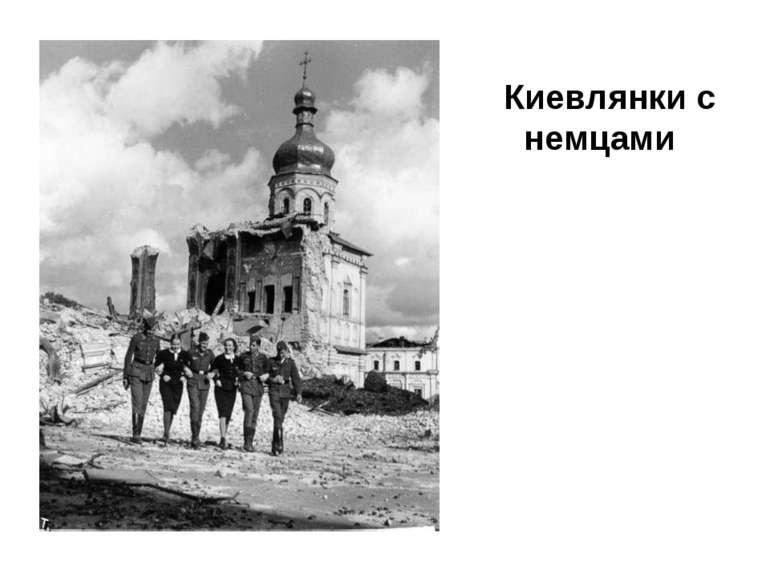 Киевлянки с немцами