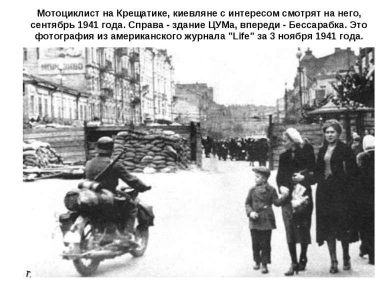 Мотоциклист на Крещатике, киевляне с интересом смотрят на него, сентябрь 1941...