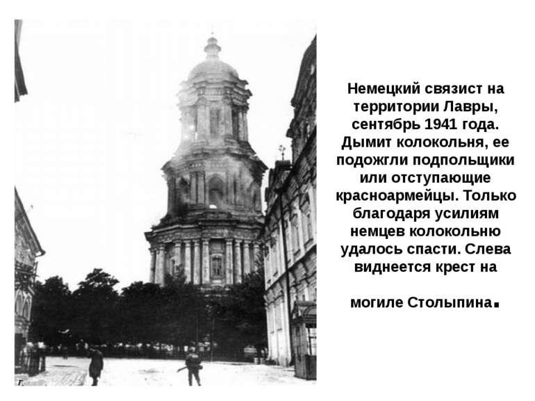 Немецкий связист на территории Лавры, сентябрь 1941 года. Дымит колокольня, е...