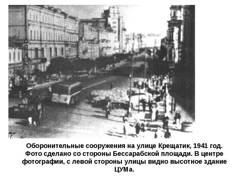 Оборонительные сооружения на улице Крещатик, 1941 год. Фото сделано со сторон...