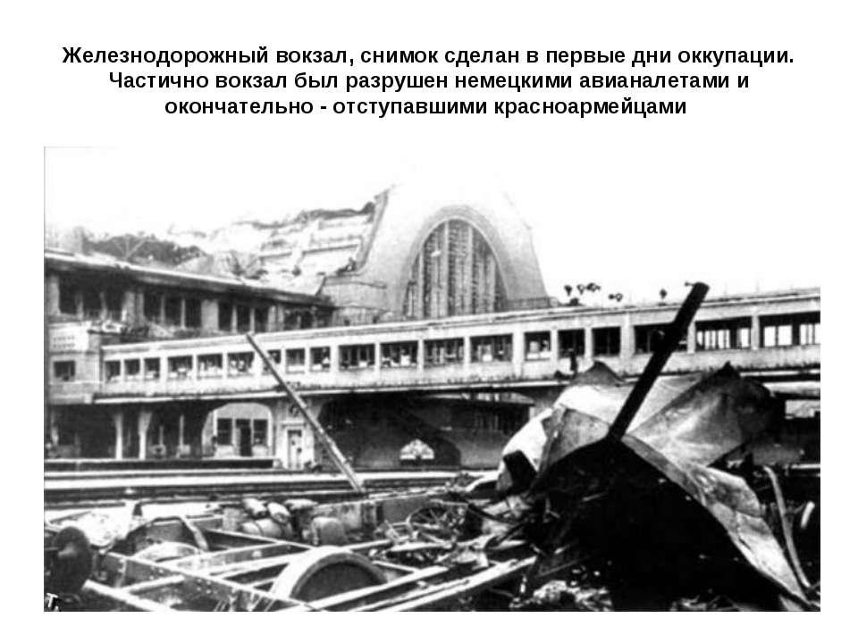 Железнодорожный вокзал, снимок сделан в первые дни оккупации. Частично вокзал...