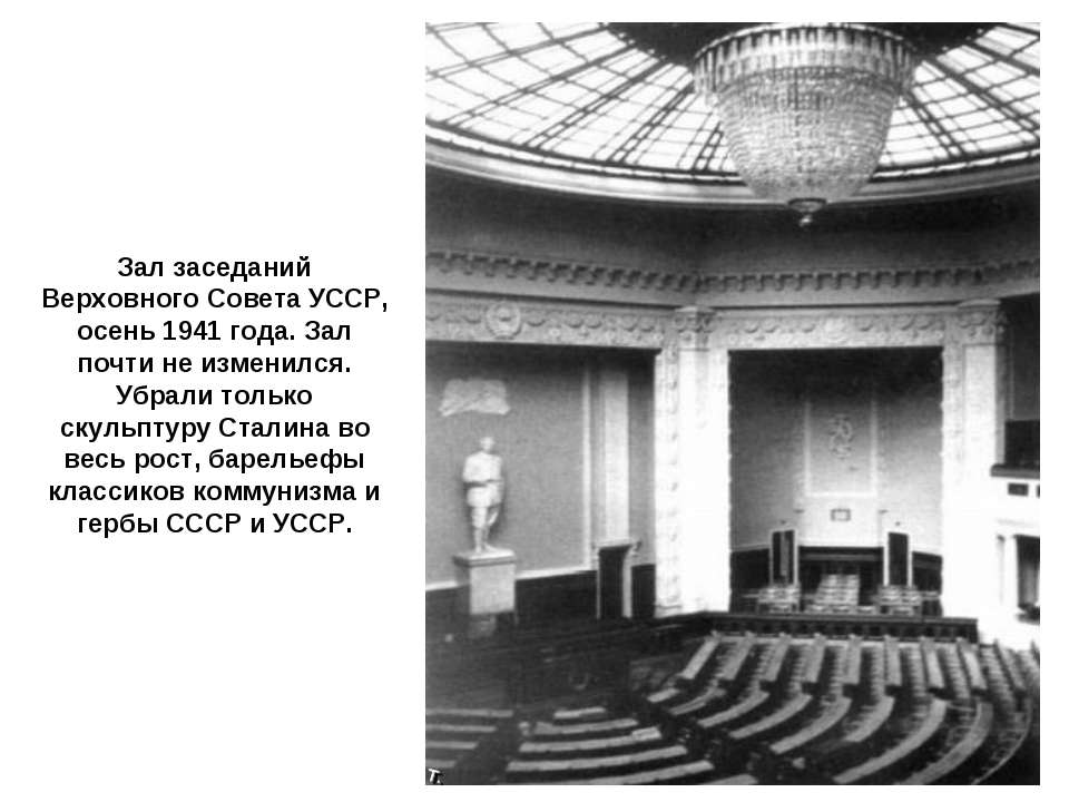 Зал заседаний Верховного Совета УССР, осень 1941 года. Зал почти не изменился...