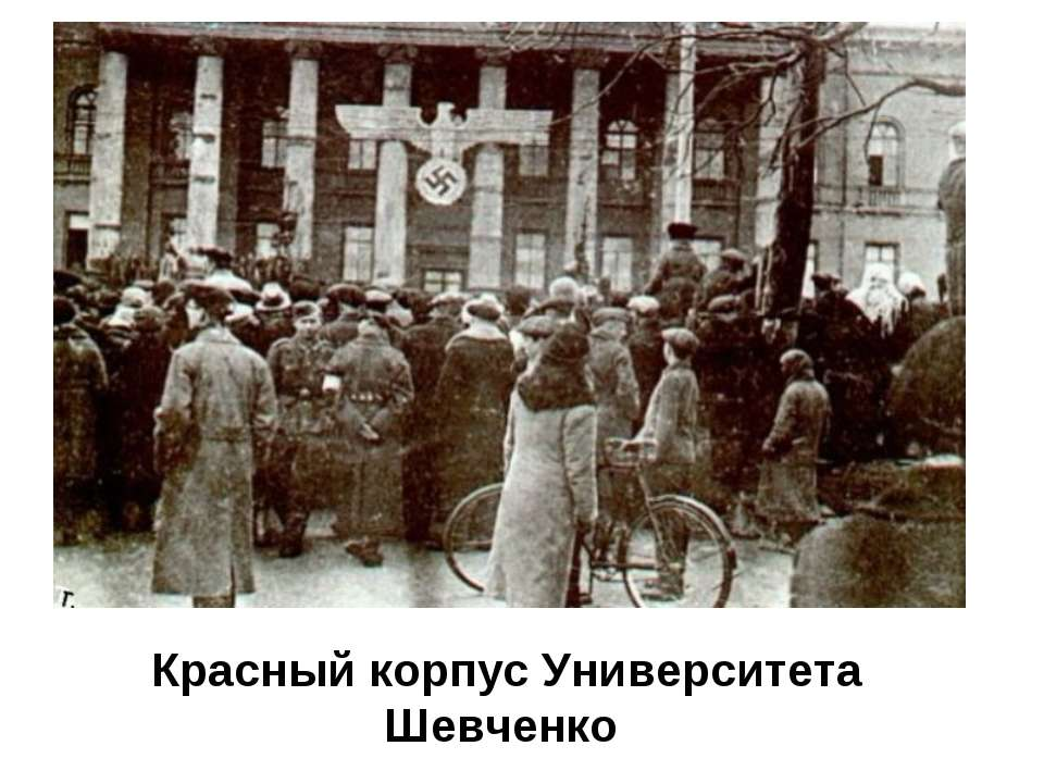 Красный корпус Университета Шевченко
