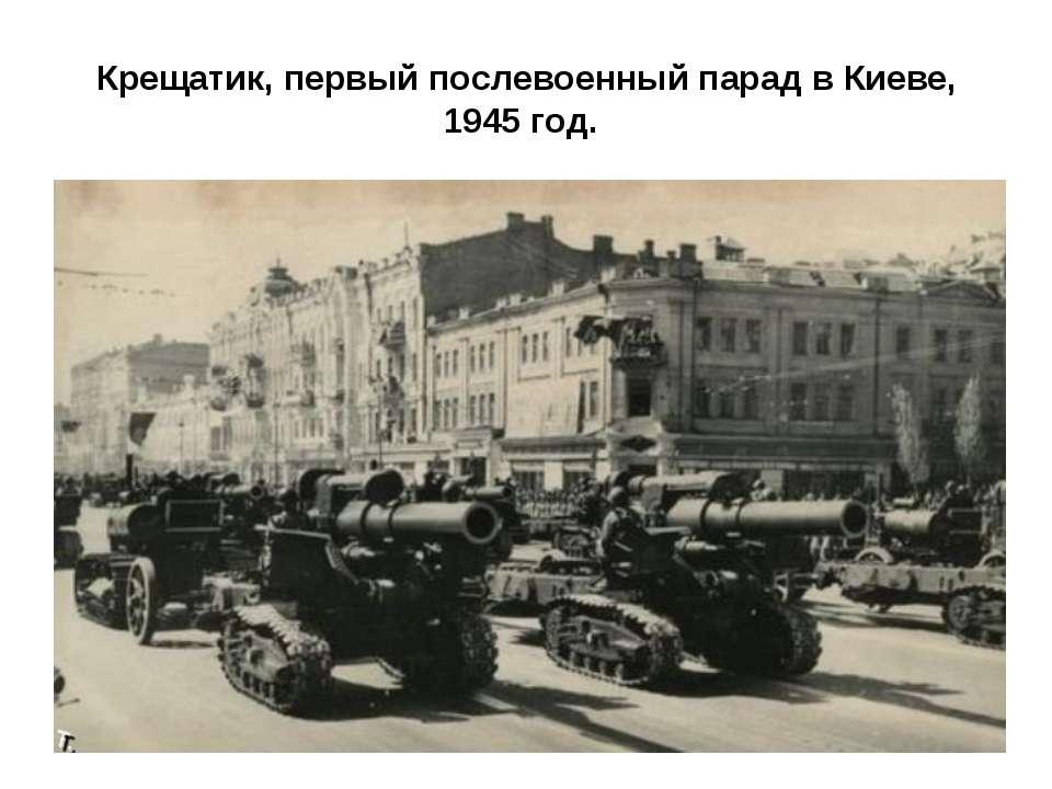 Крещатик, первый послевоенный парад в Киеве, 1945 год.