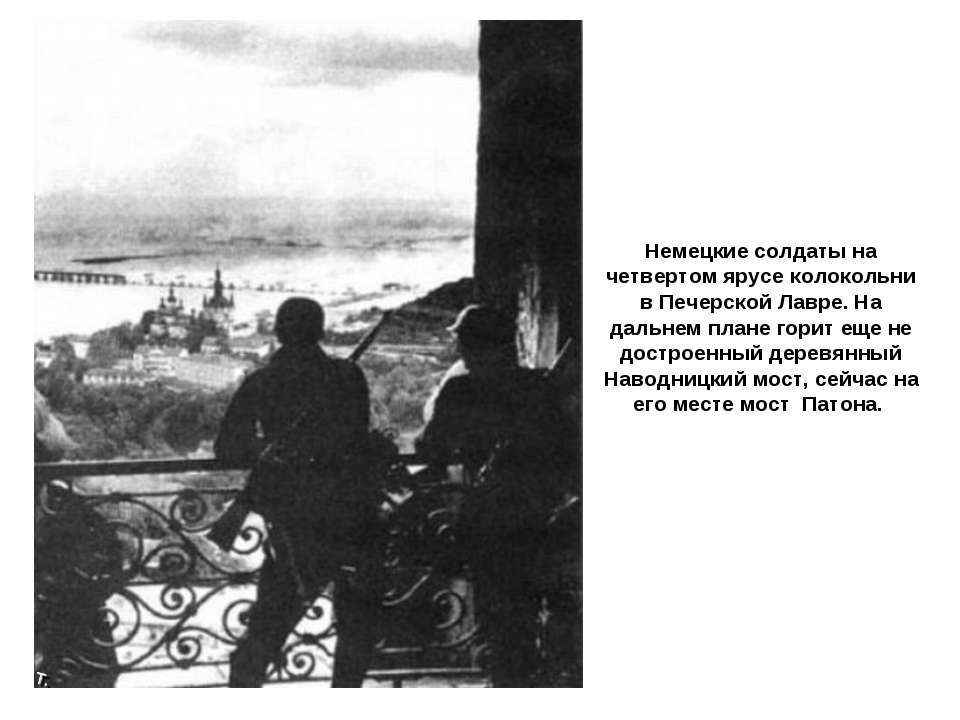 Немецкие солдаты на четвертом ярусе колокольни в Печерской Лавре. На дальнем ...