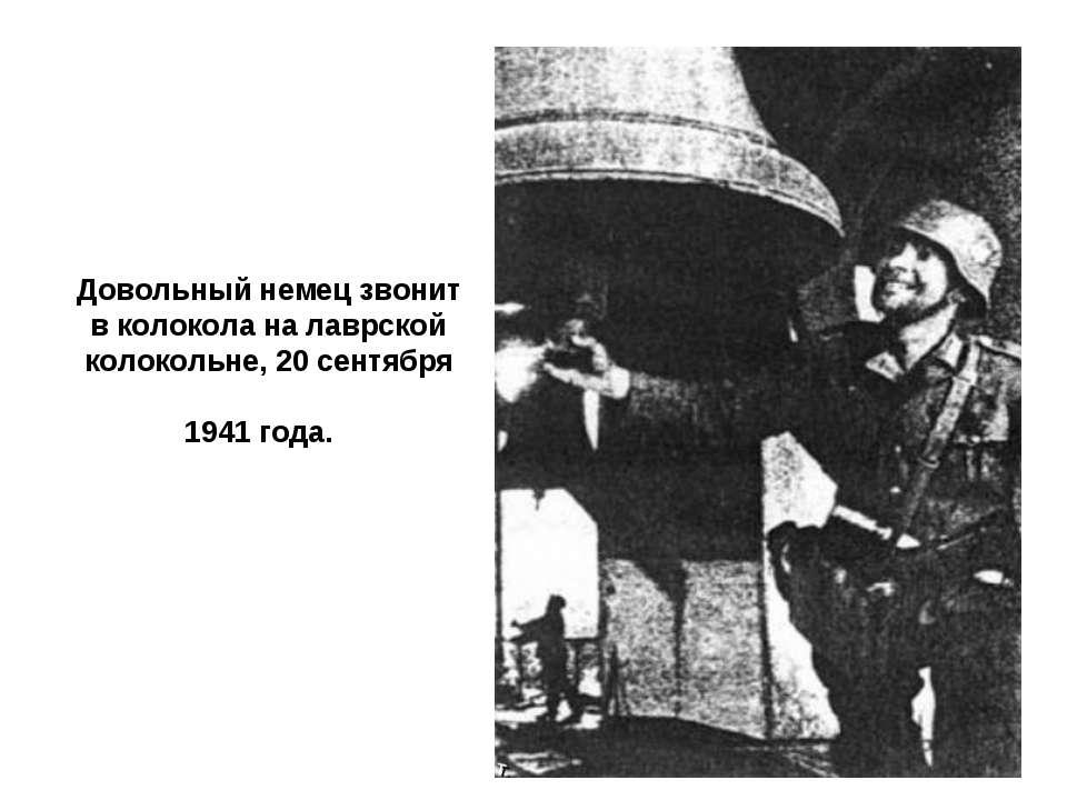 Довольный немец звонит в колокола на лаврской колокольне, 20 сентября 1941 года.