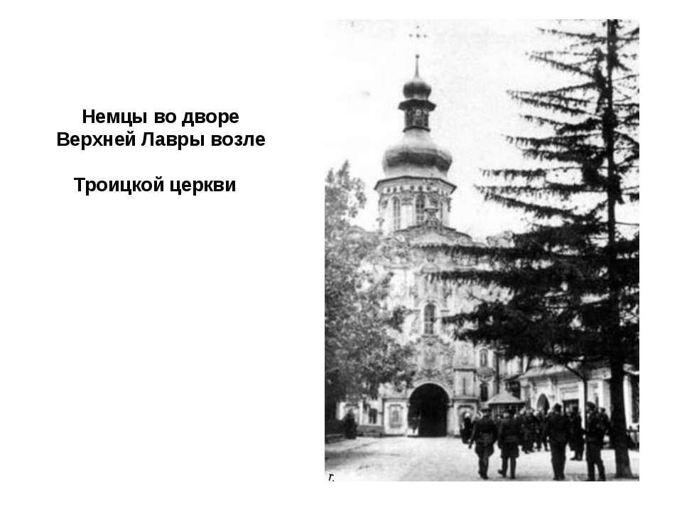 Немцы во дворе Верхней Лавры возле Троицкой церкви